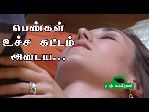 பெண்கள் உச்ச கட்டம் அடைய |  Woman Sex Tips Tamil | Woman Climaxes 50 Times thumbnail