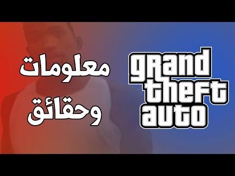 GTA | حرامي السيارات