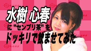 水樹心春動画[3]