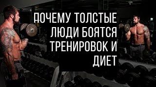 Похудение. Почему Толстые Люди Боятся Тренировок и Диет. Супер Мотивация!