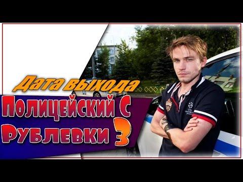 Полицейский С Рублевки 3 Сезон Дата Выхода