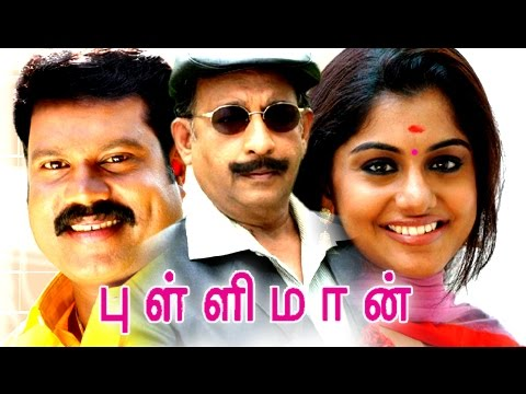 Tamil new movies 2015 full movie || Pulliman || Tamil full movie 2015 new releases