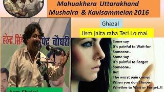 Azm Shakri Latest   Mahuakhera Uttarakhand Mushaira 2016