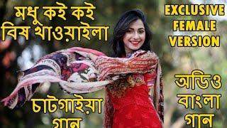 Download Modhu koi koi Bish Khawaila | Female Version full track 2016 | মধু কই কই বিষ খাওয়াইলা 3Gp Mp4