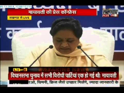 Live: Mayawati Press Conference-Part 1