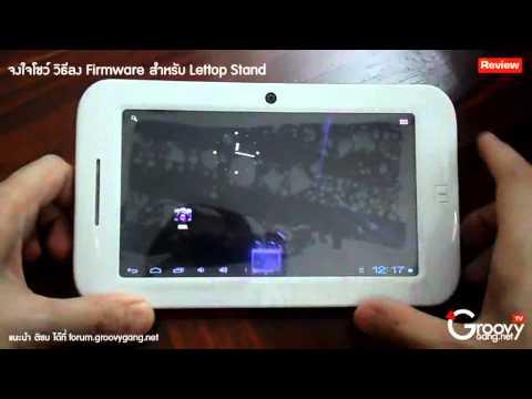 จงใจโชว์ วิธีลง Firmware สำหรับ Tablet Lettop Stand
