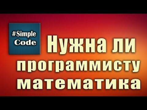 Нужна ли программисту математика  Можно ли стать программистом не зная математики.
