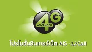 โปรเน็ต AIS รายวัน 15,19,35,49, AIS รายสัปดาห์ 59,69,79,69,99,144 บาท
