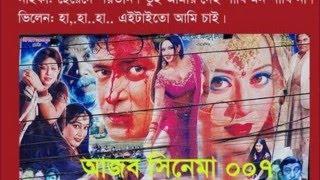 Funny Bangla Movie Posters.