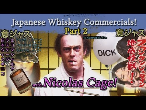 Japanese Whiskey Commercial with Nicolas Cage Pt. 2