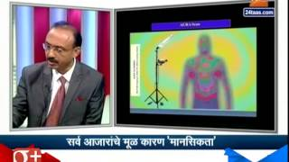 Hitguj : Dr Jaswant Patil On Mentality Is The Main Reason Of Getting Diseases 14th September 2015