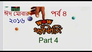Bangla Eid Natok Wow Fantasy part 4