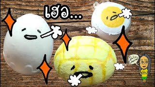 แปลงโฉมสกุชชี่ไข่ขี้เกียจ 3 เวอร์ชั่น gudetama