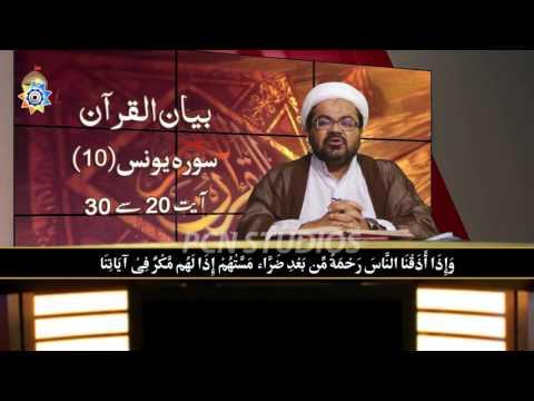 """Bayan ul Quran """"Sura e Younis"""" Dars 3 - Hujjatul Islam Maulana Mohammad Raza Dawoodani"""