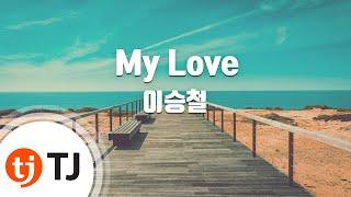 [TJ노래방] My Love - 이승철 ( - Lee Seung Chul) / TJ Karaoke