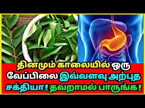 தினமும் ஒரு வேப்பிலை சாப்பிடுங்க இவ்வளவு அற்புத சக்தியா | Neem leave | Health tips | Ayurveda