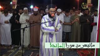 ما تيسر من سورة المائدة(2) / عبد المنعم بلكعوط / تراويح سلا HD