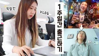 [샒의삶] 역대급 꿀잼 1주일 출근 직장인 브이로그 (feat. 음주는 적당히)