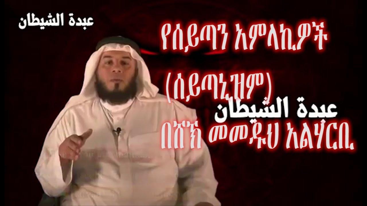 Ye Seytan Amlakiwoch || Seytanism || Sheikh Memduh Al Harbi