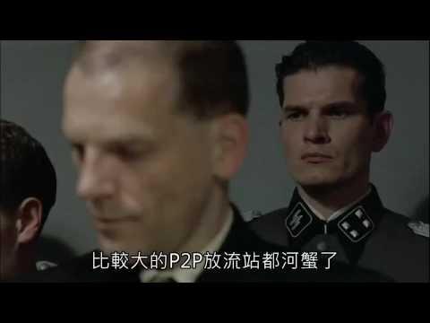 帝國毀滅:希特勒對於最近P2P職人紛紛出事的說法