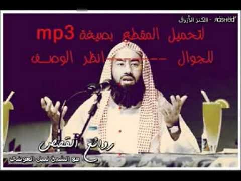 Al Quran HD Video Download