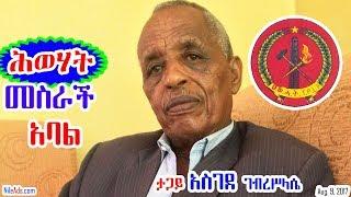 ታጋይ አስገደ ገብረሥላሴ - Asgede Gebre Selassie - VOA