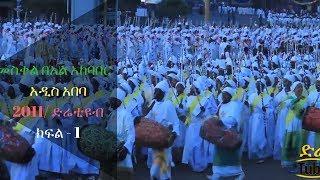 Ethiopan Ortodox Tewahido Meskel  celebration Ethiopan Meskel Aedebabay