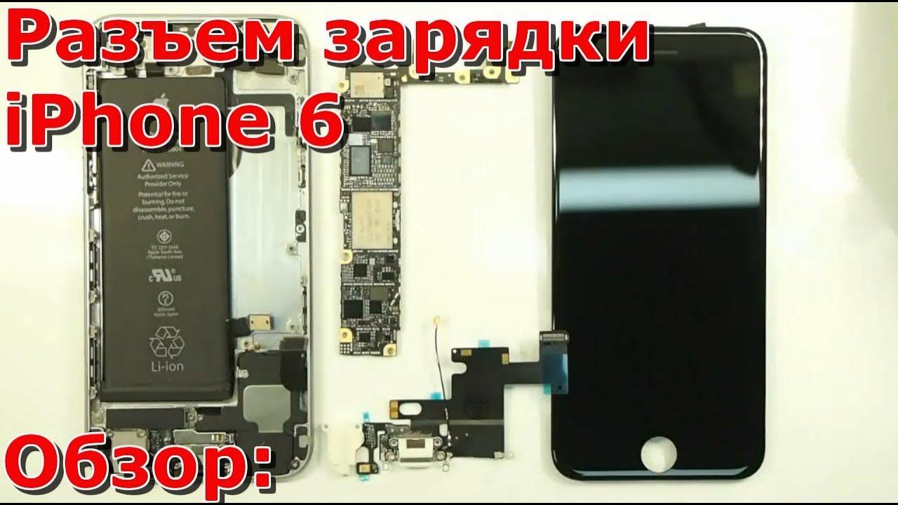 Разъем на iphone 5 замена своими руками 67