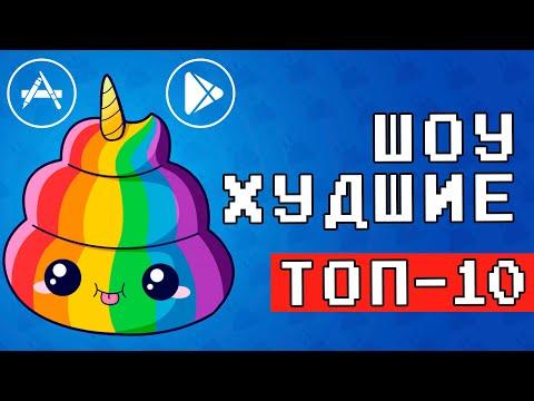 💩👎 ТОП 10 ПОЗОРНЫХ ИГР НА ANDROID & IOS - [ХУДШИЕ] + (СКАЧАТЬ) оффлайн игры без интернета