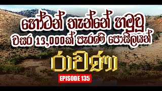 RAVANA | Episode 135 | 21 – 01 – 2021 | SIYATHA TV
