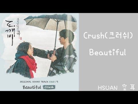 [空耳] Crush(크러쉬) - Beautiful(孤單又燦爛的神-鬼怪 도깨비 OST)