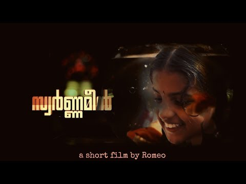 Goldfish Malayalam Short Film By Romeo video