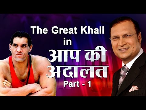 The Great Khali In Aap Ki Adalat Part 1