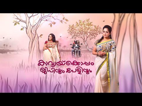 Kavya Madhavan celebrates Onam with GP & Pearle | Onam Special | Mazhavil Manorama