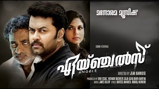 "Ee Mizhiyimakal song from ""Angels"" sung by Indrajith"