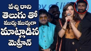 Mehreen Kaur Pirzada Delightful Speech at Pantham movie Audio Launch | Pantham Movie Trailer
