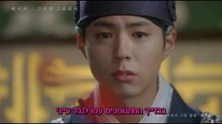 Beige - Because I Miss You Moonlight Drawn By Clouds OST Part 8 HEBREW SUB