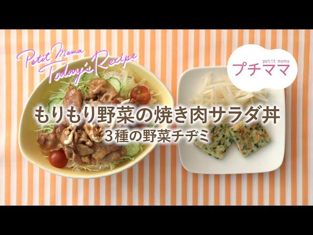 もりもり野菜の焼き肉サラダ丼