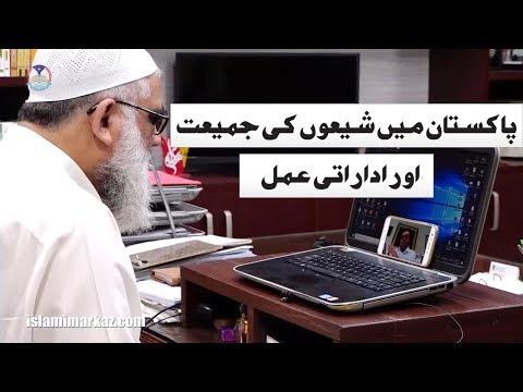 Pakistan mai Shiyoon ki Jamiat aur Idaraati Amal || Ustad e Mohtaram SYED JAWAD NAQVI