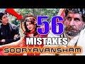 [EWW] Everything Wrong With SOORYAVANSHAM Movie (56 MISTAKES In Sooryavansham)