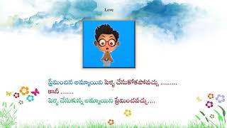 Funny Telugu quotes  - Telugu funny quote -  Love