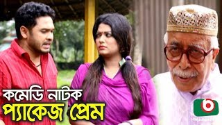 Bangla  Funny Natok | Package Prem | Shomrat,  Sompa, Dr. Enamul Haque