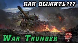 КАК ВЫЖИТЬ в War Thunder? Самая НЕОБЫЧНАЯ техника!