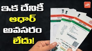 Aadhar Card is Not Mandatory Further | Latest News Updates