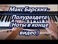 Макс Барских - Полураздета Обучение! (ноты в конце видео!)