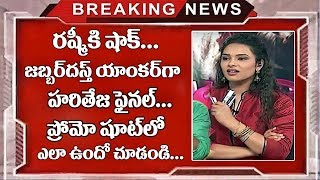 Hari Teja to Replace Anchor Rashmi in Jabardasth Show  | Anchor Rashmi | TTM