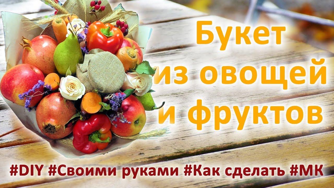 Как сделать букет из овощей своими руками 46