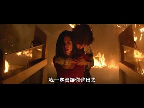 【摩天大樓】敵人篇 - 7月12日 驚爆天際