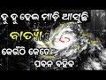 Cyclone In Odisha Update News // ହୁ ହୁ ମାଡ଼ି ଆସୁଛି ବାତ୍ଯା ଶିଘ୍ର ଦେଖନ୍ତୁ କେଉଁଠି କେତେ ପବନ ବହିବ