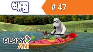 [빼꼼(Benard Bear) 시즌3] 47화 카누